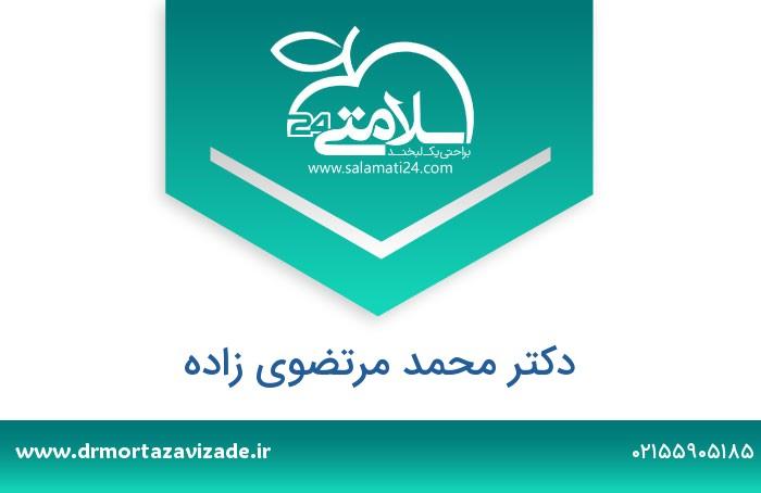 محمد مرتضوی زاده دکترای حرفه ای دندانپزشکی ، دندانپزشک - شهر ری