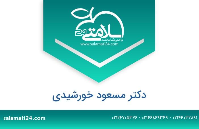 مسعود خورشیدی متخصص تغذیه و رژیم درمانی - تهران