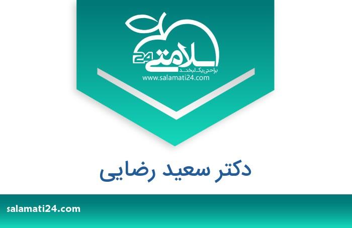 سعید رضایی تخصص پزشکی ورزشی - تهران