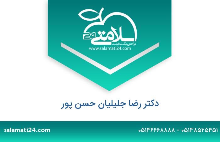 رضا جلیلیان حسن پور متخصص ارتوپدی ، جراحی استخوان و مفاصل - چناران