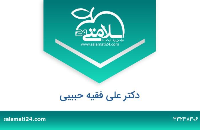 علی فقیه حبیبی متخصص گوش ، حلق ، بینی ، گلو و جراحی سر و گردن - رشت