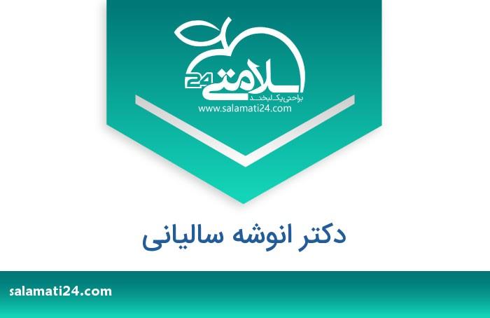 انوشه سالیانی متخصص روانپزشکی-فوق تخصص روانپزشکی کودک و نوجوان - تهران