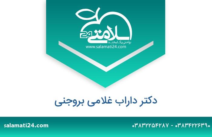 داراب غلامی بروجنی دندانپزشک. متخصص ارتودنسی (ارتودانتیکس) - شهرکرد