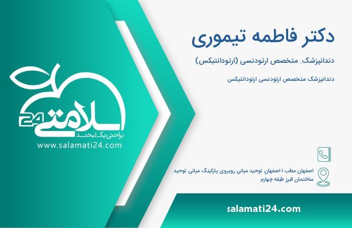 فاطمه تیموری دندانپزشک. متخصص ارتودنسی (ارتودانتیکس) - اصفهان