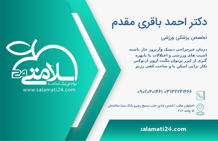 احمد باقری مقدم تخصص پزشکی ورزشی - اصفهان