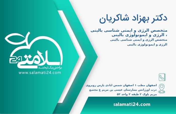 بهزاد شاکریان متخصص الرژی و ایمنی شناسی بالینی ، الرژی و ایمونولوژی بالینی - اصفهان