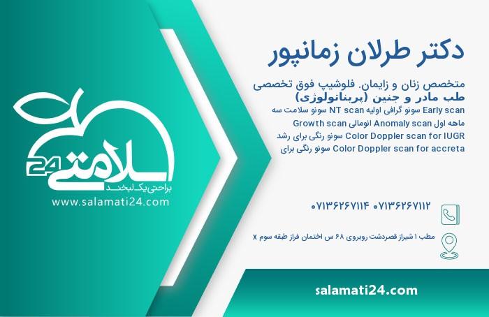 طرلان زمانپور متخصص زنان و زایمان. فلوشیپ فوق تخصصی طب مادر و جنین (پریناتولوژی) - شیراز