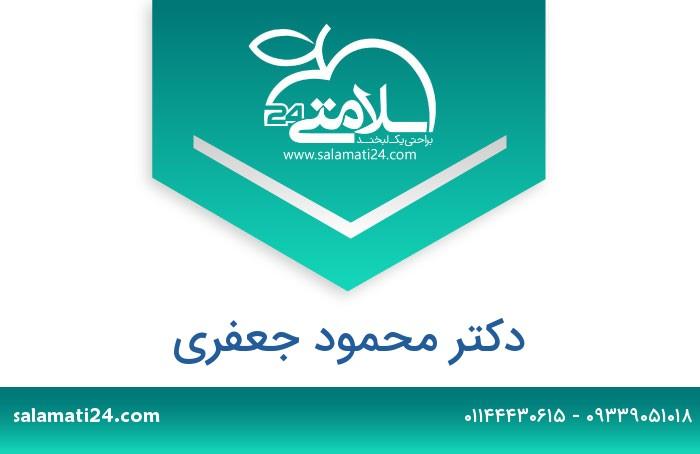محمود جعفری متخصص بیماری های پوست ، درماتولوژی - ساری