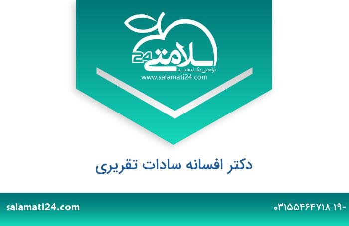 افسانه سادات تقریری متخصص زنان و زایمان و نازایی - کاشان