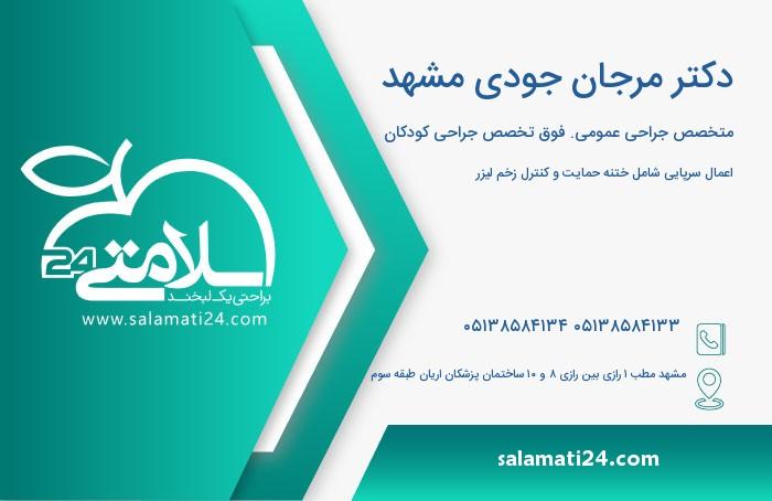 مرجان جودی مشهد متخصص جراحی عمومی. فوق تخصص جراحی کودکان - مشهد