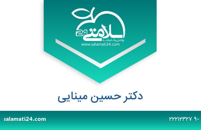 حسین مینایی متخصص جراحی عمومی-فلوشیپ فوق تخصصی جراحی عروق - اهواز