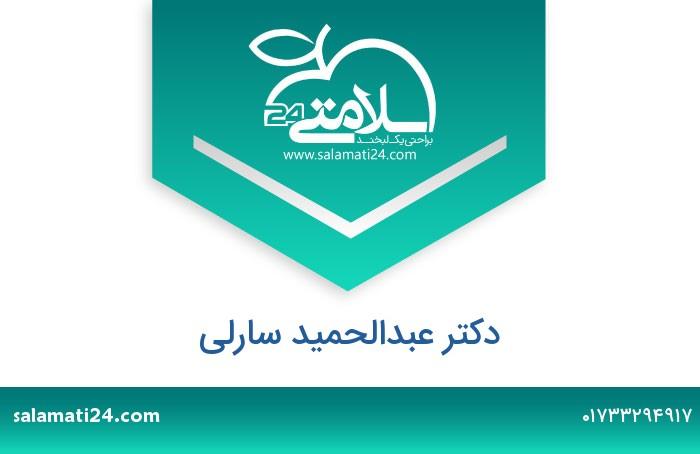 عبدالحمید سارلی متخصص جراحی عمومی- فلوشیپ جراحی کم تهاجمی (لاپاروسکوپی) - گنبد کاووس
