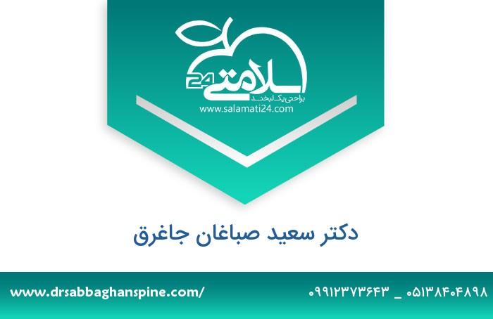 سعید صباغان جاغرق متخصص ارتوپدی - فلوشیپ فوق تخصصی جراحی ستون فقرات - مشهد