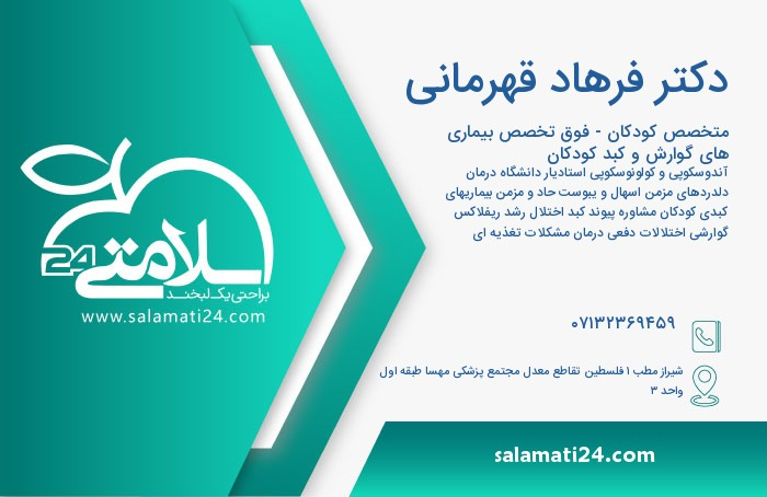 فرهاد قهرمانی متخصص کودکان - فوق تخصص بیماری های گوارش و کبد کودکان - شیراز