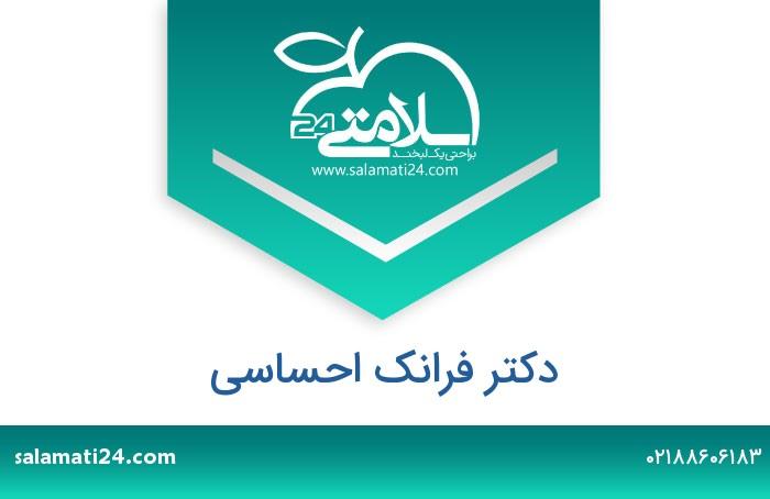 فرانک احساسی دکترای حرفه ای دندانپزشکی ، دندانپزشک - تهران