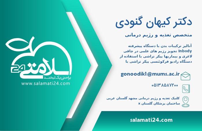کیهان گنودی متخصص تغذیه و رژیم درمانی - مشهد