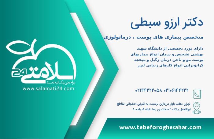 ارزو سبطی متخصص بیماری های پوست ، درماتولوژی - تهران