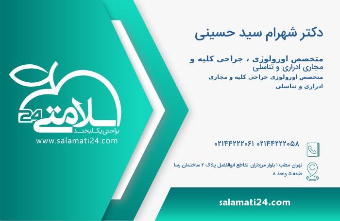 شهرام سید حسینی متخصص اورولوژی ، جراحی کلیه و مجاری ادراری و تناسلی - تهران