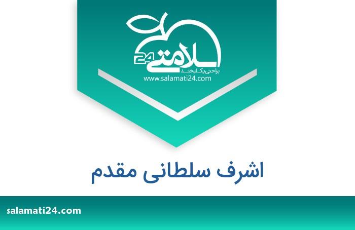 اشرف سلطانی مقدم ماستر النسائية و التوليد - آبادان