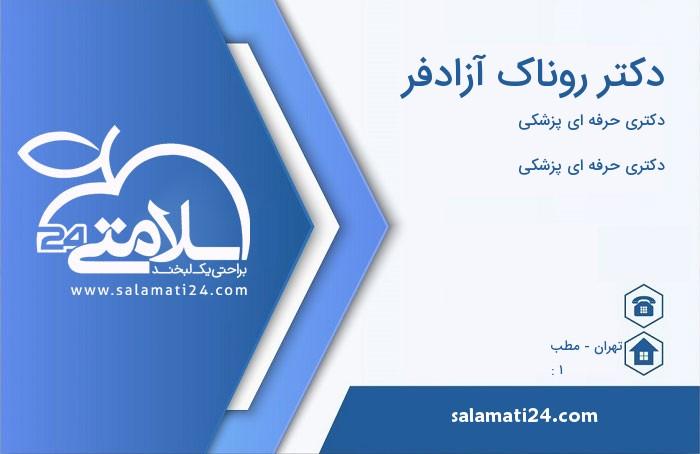 روناک ازادفر دکتری حرفه ای پزشکی - تهران