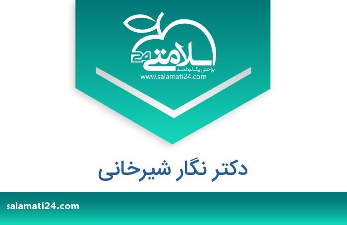 نگار شیرخانی دکتری حرفه ای پزشکی - مشهد