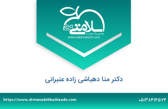 منا دهباشی زاده عنبرانی متخصص زنان و زایمان و نازایی - مشهد