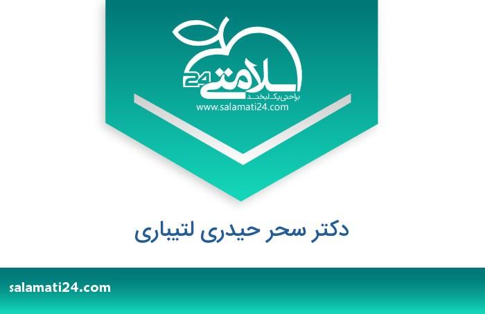 سحر حیدری لتیباری متخصص زنان و زایمان و نازایی - تهران