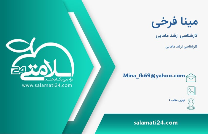 مینا فرخی کارشناسی ارشد مامایی - تهران