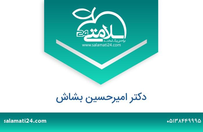 امیرحسین بشاش متخصص اورولوژی ، جراحی کلیه و مجاری ادراری و تناسلی - مشهد