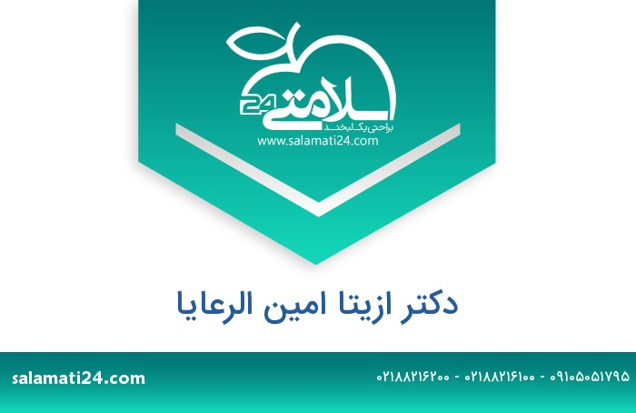 ازیتا امین الرعایا دکترای تخصصی روان شناسی و اموزش کودکان استثنایی - تهران