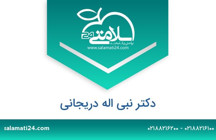 نبی اله دریجانی متخصص روانپزشکی (اعصاب و روان) - تهران