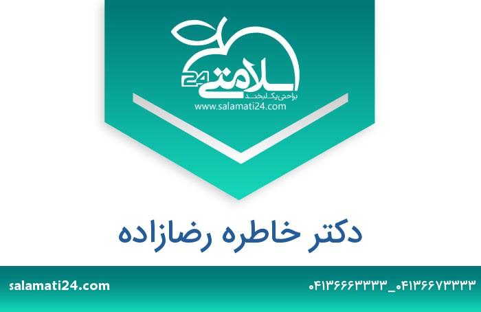 خاطره رضازاده متخصص تغذیه و رژیم درمانی - تبریز