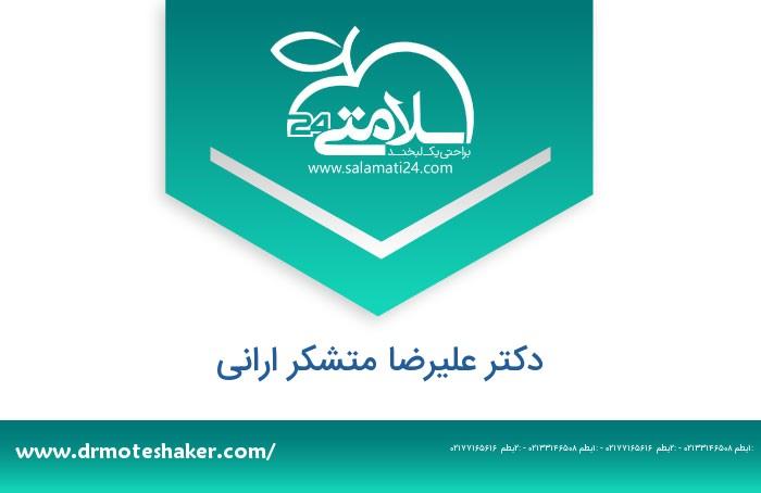 علیرضا متشکر ارانی متخصص روانپزشکی (اعصاب و روان) - تهران