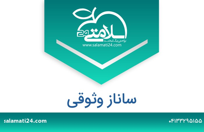ساناز وثوقی کارشناس ارشد روان درمانی و روانشناس بالینی - تبریز