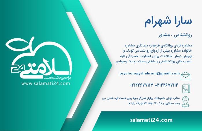 سارا شهرام کارشناس ارشد مشاوره - تهران