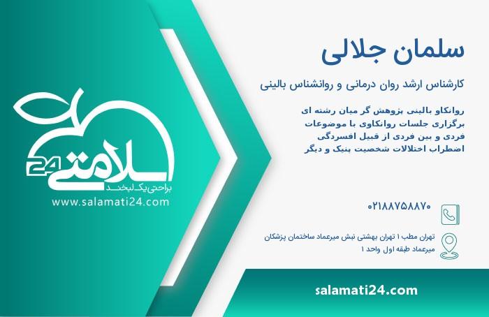 سلمان جلالی کارشناس ارشد روان درمانی و روانشناس بالینی - تهران