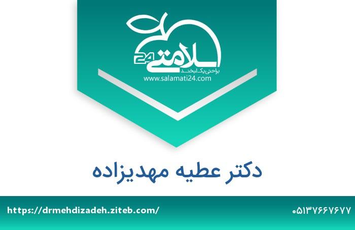 عطیه مهدیزاده متخصص تغذیه و رژیم درمانی - مشهد