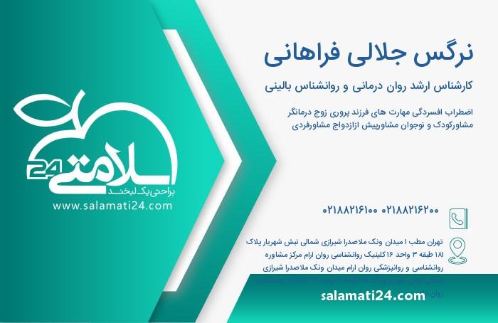 نرگس جلالی فراهانی کارشناس ارشد روان درمانی و روانشناس بالینی - تهران
