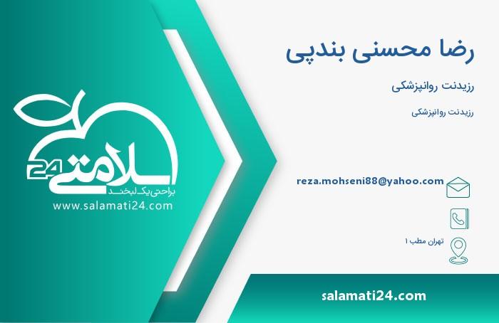 رضا محسنی بندپی رزیدنت روانپزشکی - تهران