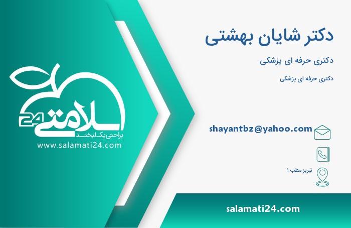 شایان بهشتی دکتری حرفه ای پزشکی - تبریز