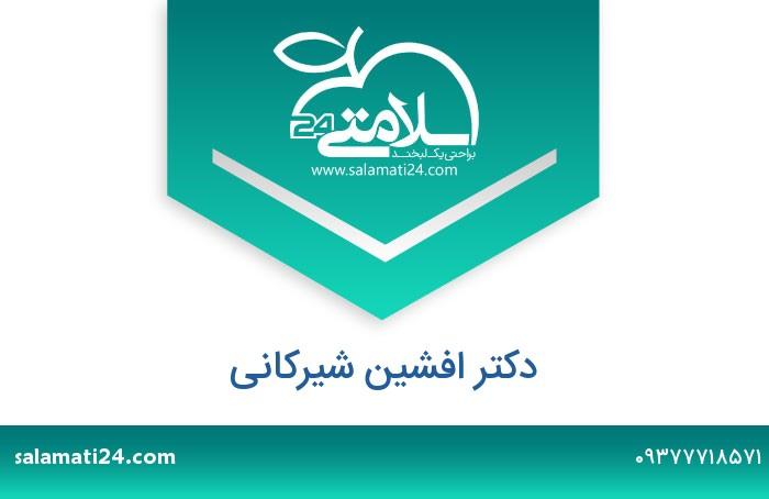 افشین شیرکانی متخصص الرژی و ایمنی شناسی بالینی ، الرژی و ایمونولوژی بالینی - بوشهر