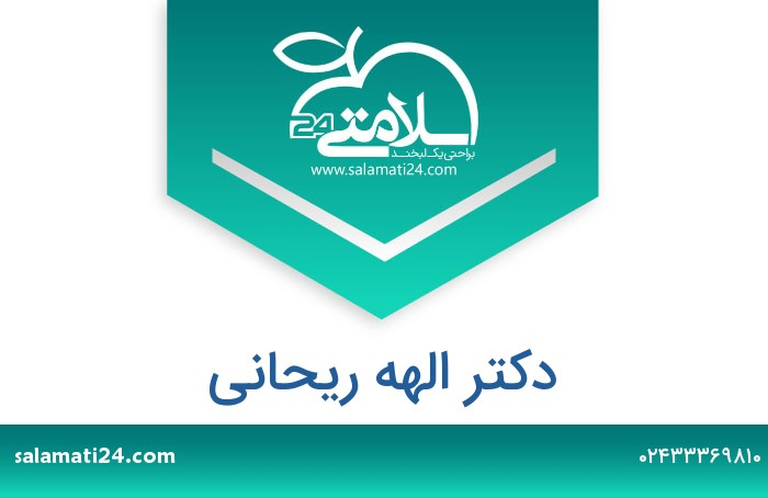 الهه ریحانی دکترای حرفه ای دندانپزشکی ، دندانپزشک - زنجان