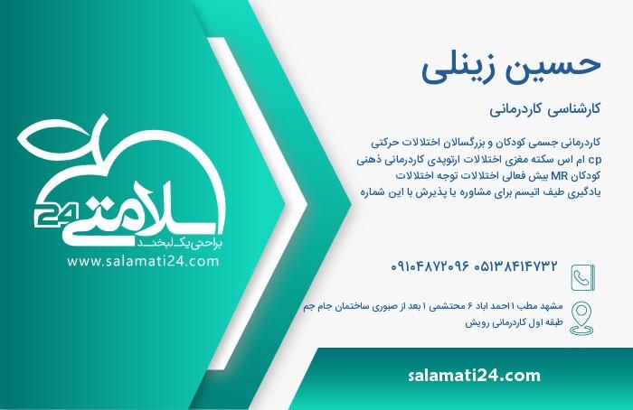 حسین زینلی کارشناسی کار درمانی - مشهد