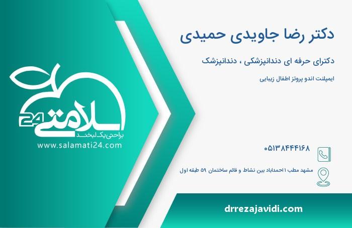 رضا جاویدی حمیدی دکترای حرفه ای دندانپزشکی ، دندانپزشک - مشهد