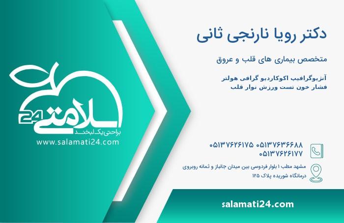 رویا نارنجی ثانی متخصص بیماری های قلب و عروق - مشهد