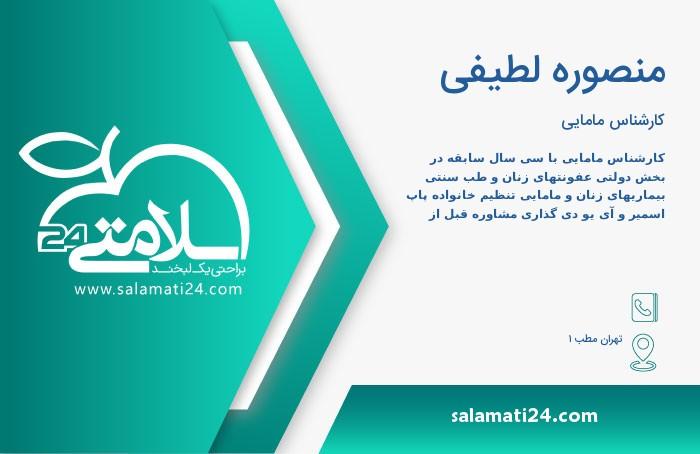 منصوره لطیفی کارشناس مامایی - تهران