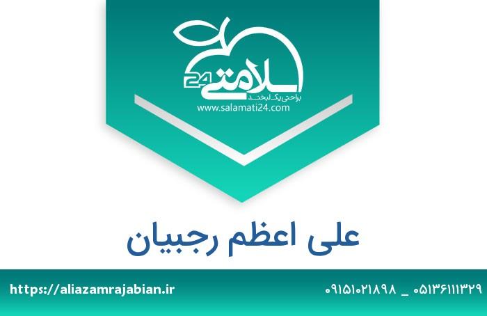 علی اعظم رجبیان ماستر علم النفس و علم النفس السريري - مشهد