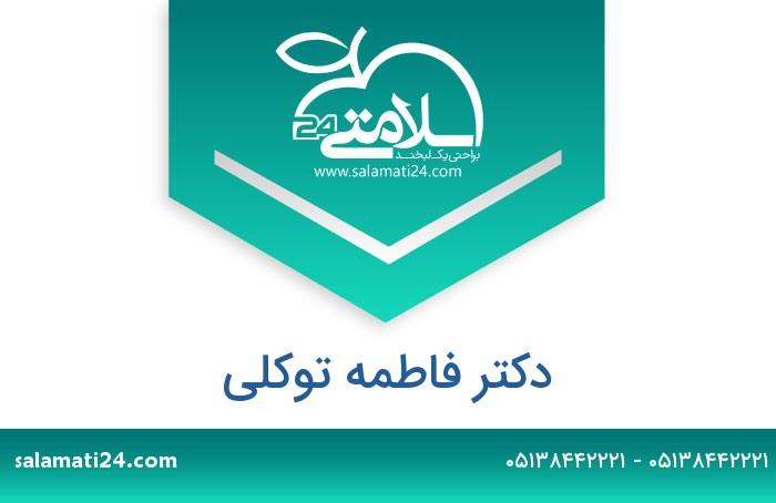 فاطمه توکلی متخصص بیماری های کودکان - مشهد