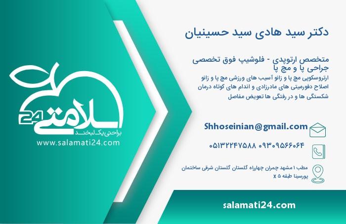 سید هادی سید حسینیان متخصص ارتوپدی- فلوشیپ فوق تخصصی جراحی پا و مچ پا - مشهد