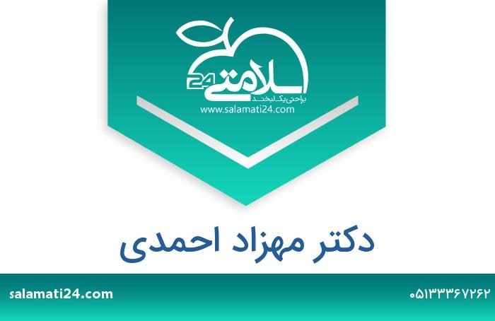 مهزاد احمدی متخصص زنان و زایمان و نازایی - اهواز